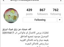 ام حمود سويت