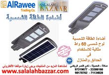 إضاءة على الطاقة الشمسية 1