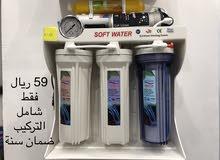 عررررض فلاتر مياه الشرب + مبرد مياه