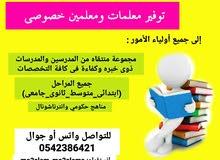 مدرسات ومدرسين خصوصي بالرياض جميع التخصصات 0542386421