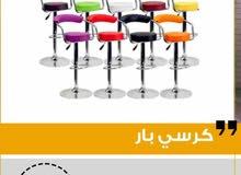 كرسى بار مستورد يمكن التحكم فى ارتفاعه متوفر منه جميع الألوان