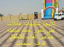 شاليه للمتعه والرفاهيه للايجار