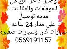 نقل موظفات وسيارات مريحه ورفاهيه والتزام داخل وخارج الرياض .