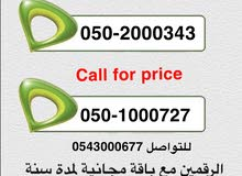mobile number with one year free data