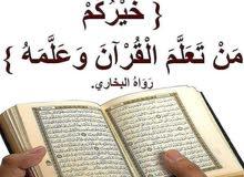 محفظة قرآن