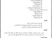 محاسب سوداني (ابحث عن عمل )