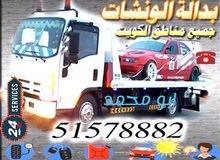 سطحة هيدرو ليك لجميع مناطق الكويت.