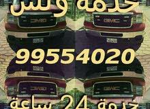 ونش الكويت 99554020 خدمة كرين سطحة السالمية الجابرية حولي بيان سلوى السره