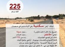 بسعر ( 225 ) ألف درهم بجانب حديقة الحميدية تملك حر لكل الجنسيات وبتصريح بناء ارضي + طابقين