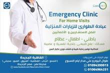 أطباء زيارات منزلية ، كشف منزلى ، طبيب طوارئ ، دكتور زيارة منزلية