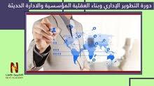 """دورة """"التطوير الإداري وبناء العقلية المؤسسية والادارة الحديثة"""""""