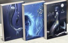 رواية اسامه المسلم ثلاث روايات من سلسله لج