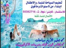 تعليم وتدريب سباحة