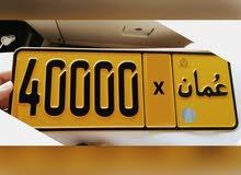 رقم 40000 رمز