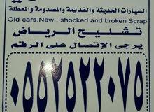 نشتري شراء سيارات مصدومة ومعطله تشليح الرياض