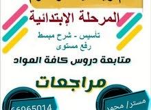 معلم رياضيات Math وعلوم للمناهج القطرية