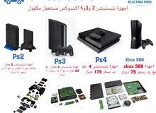 أجهزة بليستيش 4 و3 و2 واكسبوكس كفالة شهر لدى بيت الالكترونيات