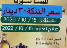 زيت زيتون سوري للبيع