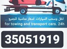 التيسير لنقل جميع انواع السيارات  Altayseer services towing and transport cars bahrain