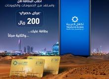 بطاقة تكافل العربية الصحية فقططط بـ200 ريال