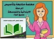 معلمه خصوصية تاسيس ومتابعه جميع المواد بالاجاويد والسنابل0560538375