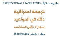 مترجم محترف Professional Translator