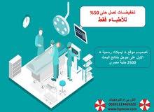 مواقع ويب للاطباء