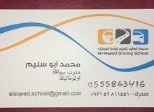مدرب قيادة أردني