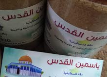 دقة فلسطينية طازجه