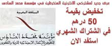 m'hamid 9 agence maroc Télécom marrakech
