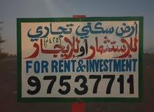 أرض سكني تجاري للإستثمار. صناعية السويق