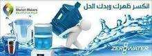 فلتر ماء  كأش _ اقساط