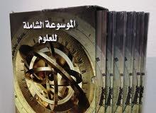 الموسوعة الشاملة للعلوم للبيع  كتب مصورة بتخفيض 40%