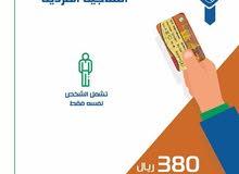 شركه العرب الاولى (افكو) بطاقات صحيه باعلى الخصومات