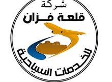 مطلوب موظفة حجز تذاكر للعمل بفرع شركة قلعة فزان للسفر والسياحة طرابلس صلاح الدين
