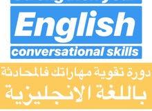 دورة تقوية مهارة المحادثة باللغة الانجليزية