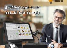 اجهزة نقاط بيع و طابعات حرارية و برامج نقاط البيع و المطاعم و المقاهي