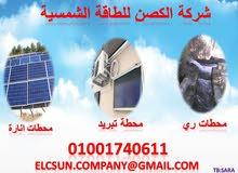 شركة الكصن للطاقة الشمسية
