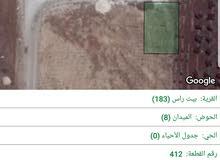 ارض للبيع بيت راس حوض الميدان 8