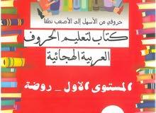 كتاب انشطه تعليمي للاطفال