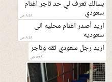 مطلوب تاجر اغنام ثقه في السعوديه