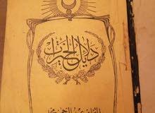 كتاب دلائل الخيرات تم طباعته عام 1914م للبيع