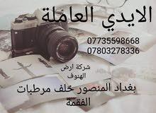 بغداد حي الجامعه