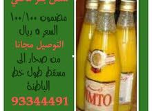 سمن بقر عماني اصلي 100/100