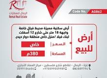 للبيع أرض 380 متر لبناء فيلا منطقة راقية وسط غزة