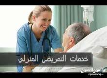 خدمة التمريض المنزلي والرعاية الصحية