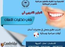 دبلوم مختبرات الاسنان الشامله