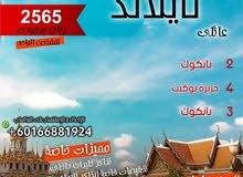 عروض السياحة الى تايلاند بانكوك بوكيت بتايا شنغماي