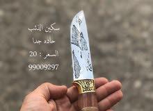 سكين ذبح للاغنام ... ماركة الذئب ،،
