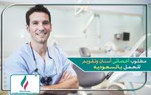 مطلوب فورآ أخصائي أسنان وتقويم (خبره ) للعمل بجده السعوديه️